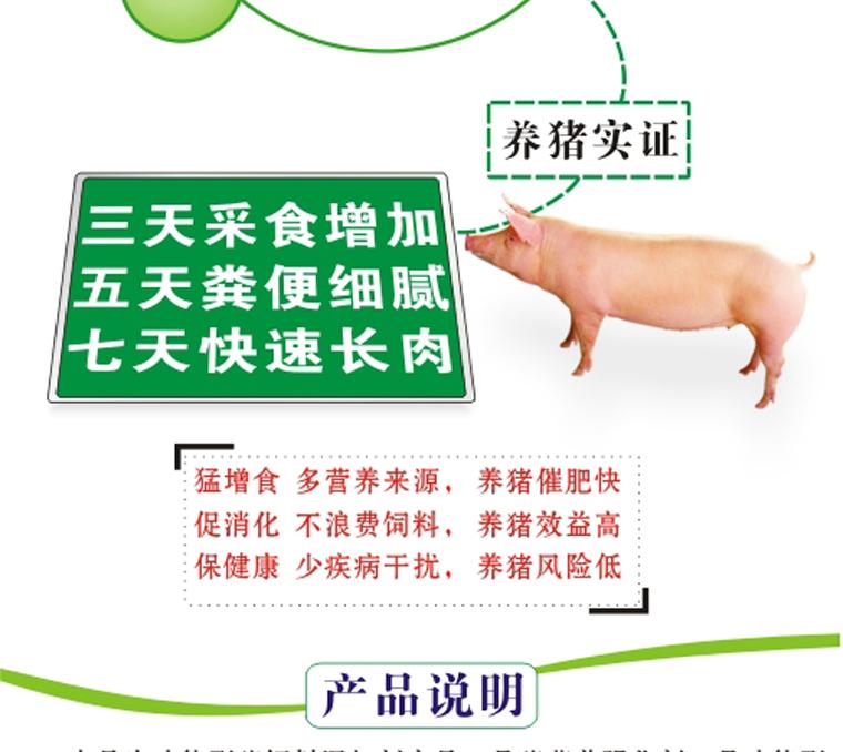激生肽,猪用催肥剂,育肥猪,猪生长激素,猪长肉王